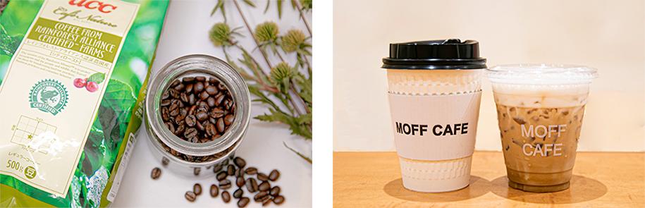 コーヒー豆の写真 提供するコーヒーの写真